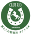 馬と人の居場所 CLUB RIO